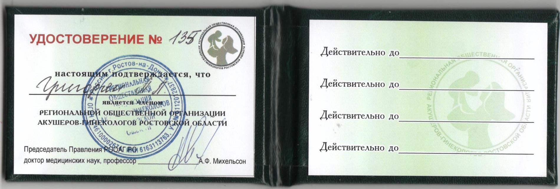 удостоверение член ассоциации Григорян
