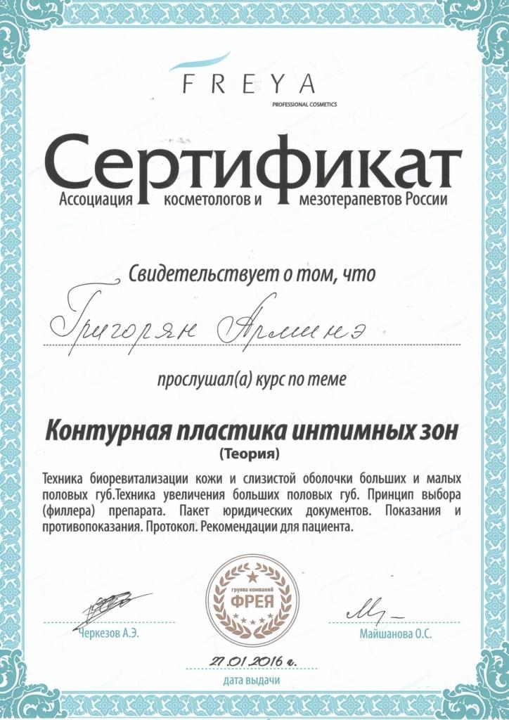 Сертификат Григорян