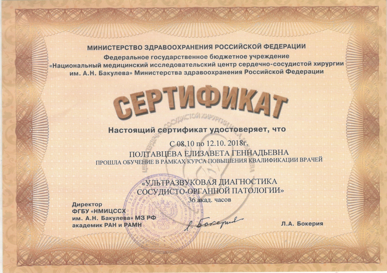 сертификат Бояджан